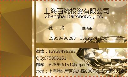 转上海互联网金融公司