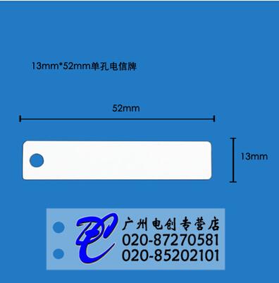 创硕挂牌 30*60 短边单孔 电缆光缆挂牌 pvc标牌