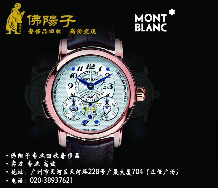 广州哪里有卖二手奢饰品 广州万宝龙手表回