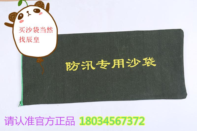供应辰皇CH-01拉链抽绳款防洪防汛沙袋 批发低价 信誉保证