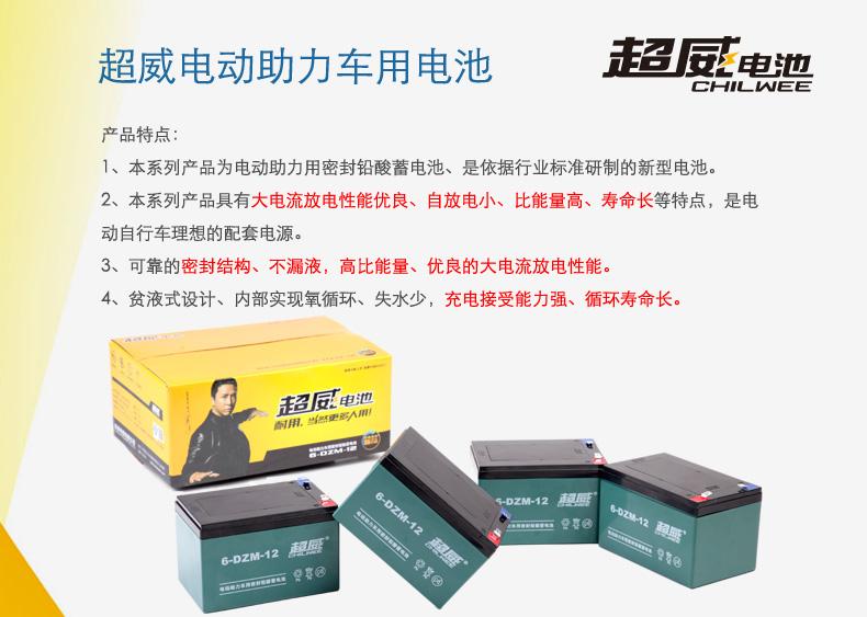【郑州电动车电池总代理超威安装13903862162】价格