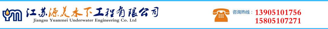 九江水下摄影,江苏源美水下工程
