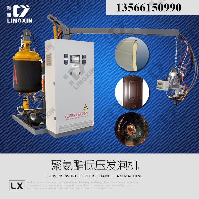 领新聚氨酯卫浴门填充低压发泡机