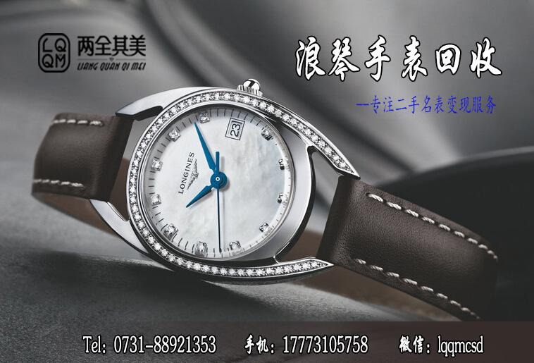 长沙回收浪琴手表多少钱 Longines浪琴表回收价格