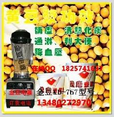 供应厂家直销北京商用豆浆机哪有卖金豆五谷豆浆机破壁料理机极速豆浆机