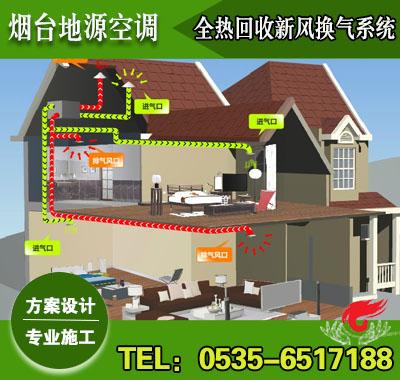 房屋住宅新风系统方案设计,带热回收式新风换气,烟台地源