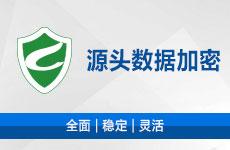 西安天锐绿盾加密软件销售哪家比较好