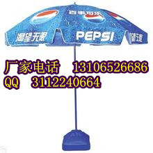 石家庄户外伞 太阳伞
