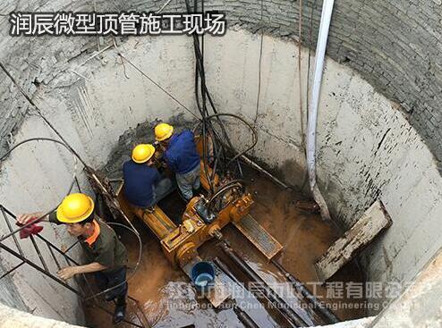 润辰顶管告诉您如何做广东顶管穿越施工方案