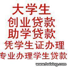 南京大学生贷款急用钱 177129033