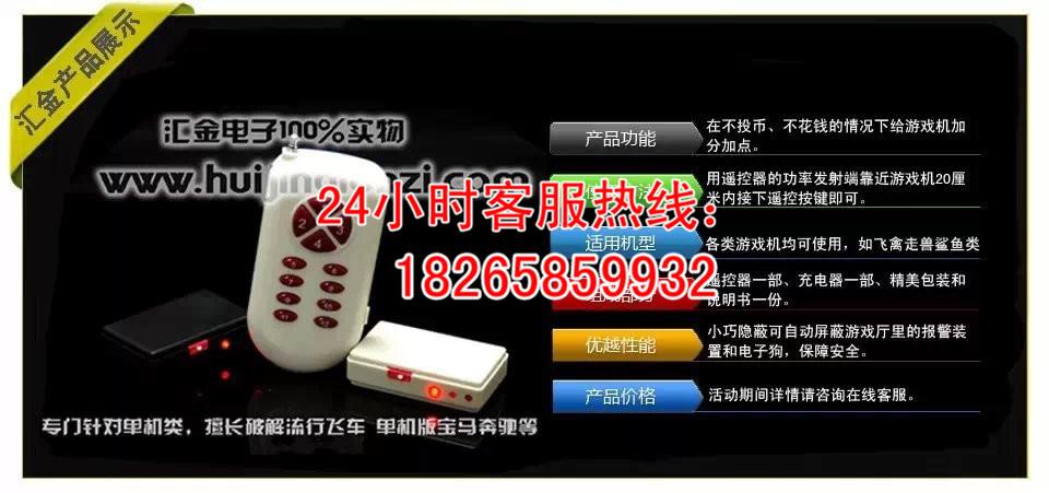 桂林游戏机遥控价格优惠I8853I228