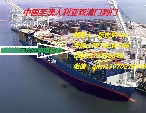 电子数码海运到澳大利亚 家具海运到澳大利