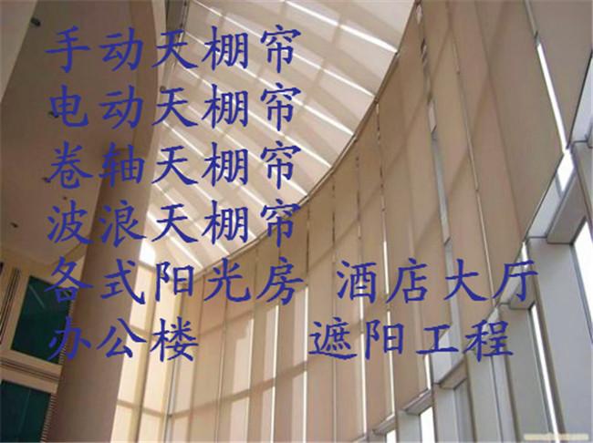 北京天幕遮阳棚天幕帘定做户外天幕遮阳窗帘