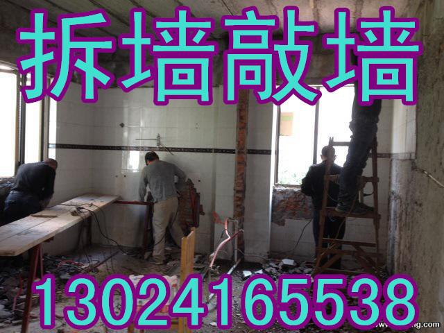 上海专业打洞.墙体开孔.墙面.楼板打洞_打洞