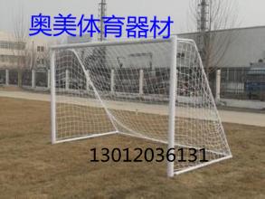 安庆市固定式三人足球门价格,黄骅市标准足球门厂家
