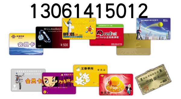 青岛制卡,贵宾卡,智能卡,M1卡,S50卡,F1208