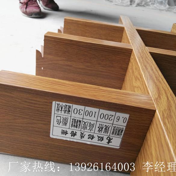 【定制30*100热转印木纹铝格栅