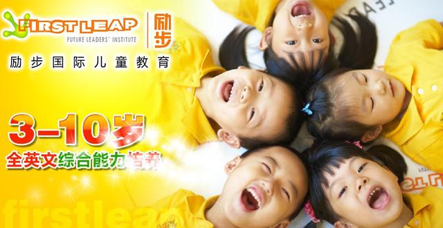 励步少儿英语在南京的校区有哪些?各校区咨