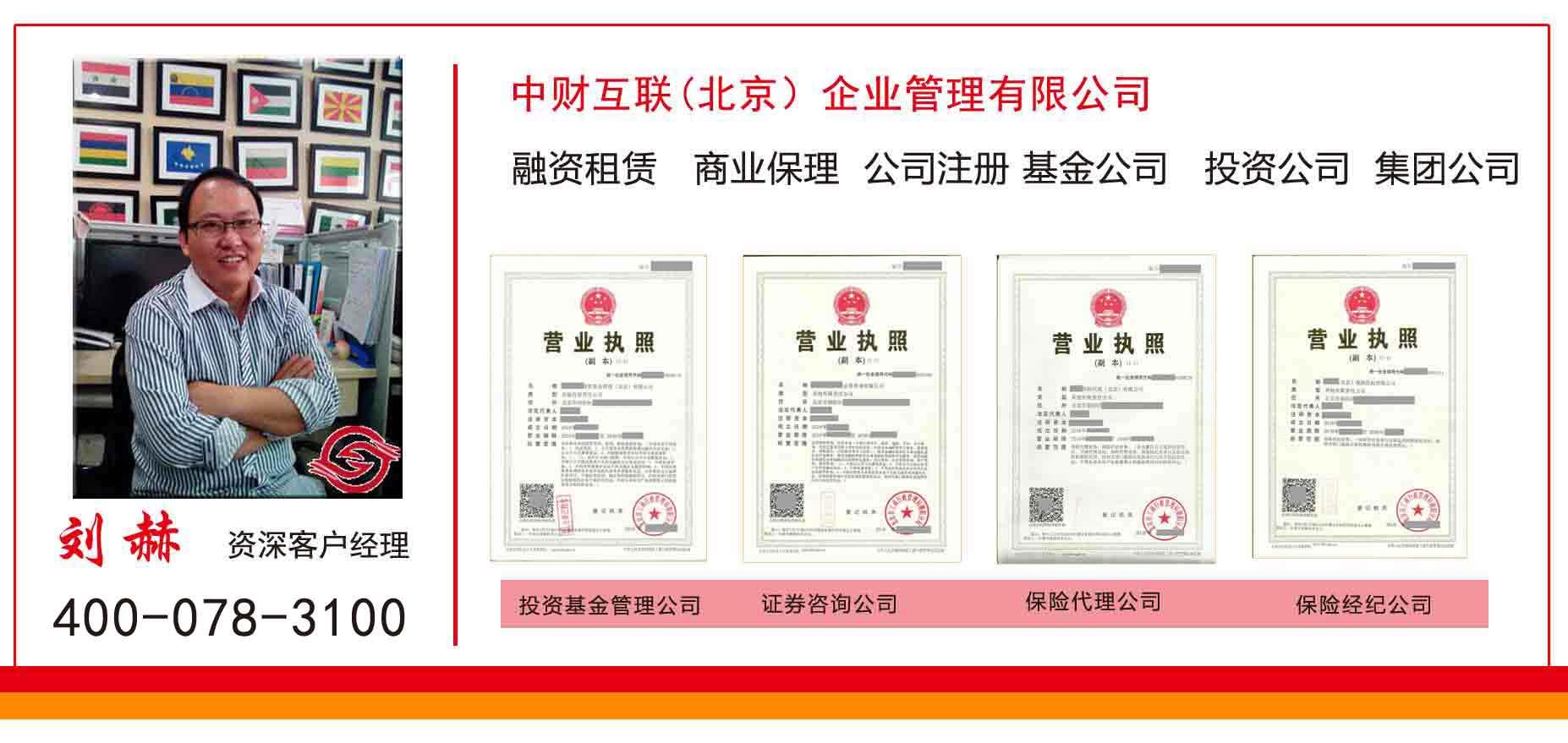北京互联网信息服务公司转让