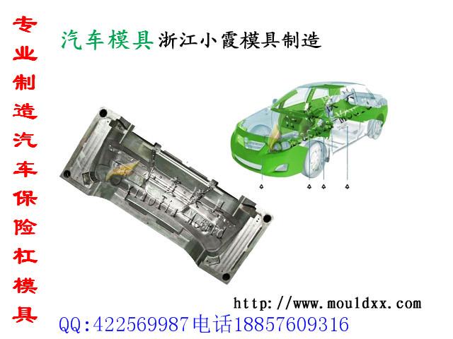 塑胶模具公司 C-MAX车改装汽车塑胶内饰注射件模具 改装汽车注塑内饰注射件模具哪里做的好
