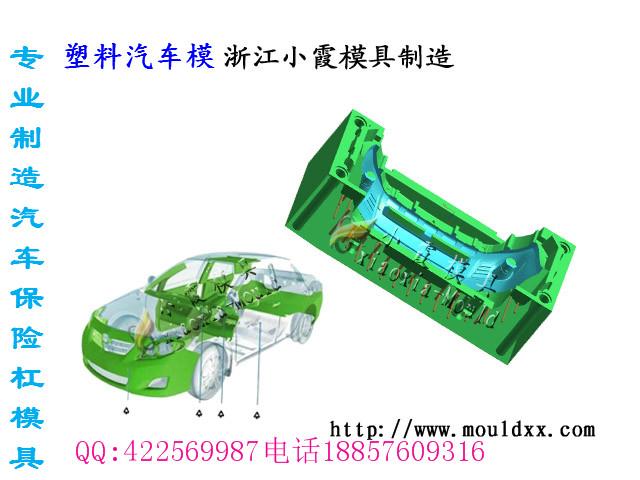 开注塑模N系列货车车注塑汽车外饰塑胶件模具台州厂家