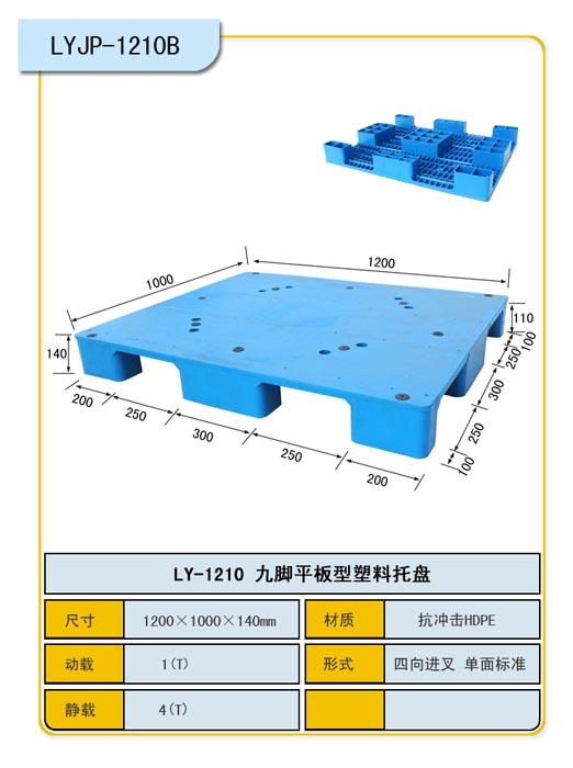 南平塑料托盘供应厂家直销