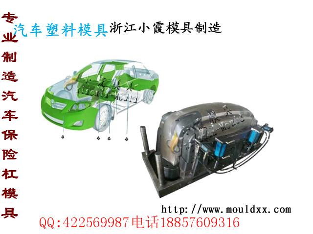 台州仪表台模具多少钱 汽车注射模具生产