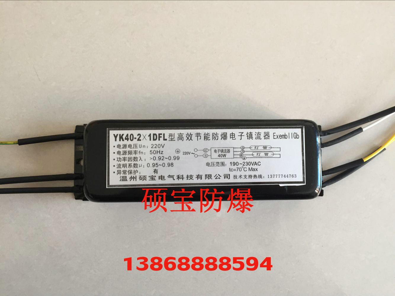 yk40-2dfl型高效节能荧光灯防爆电子镇流器