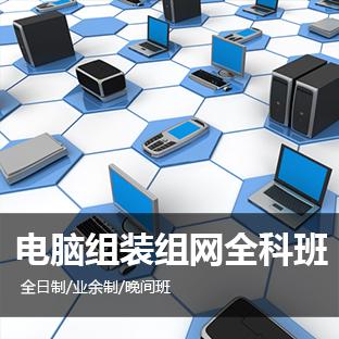 上海计算机组装组网培训班、IT引领未来
