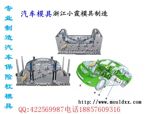 起订模具多少钱 东风裕隆纳智捷车注塑汽车仪表模具 注塑汽车中控台模具