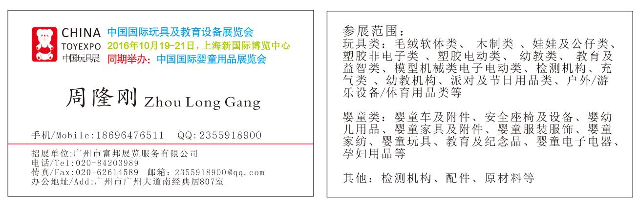 上海玩具展供应安全可靠