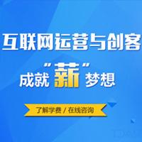 石家庄网络运营网络推广培训