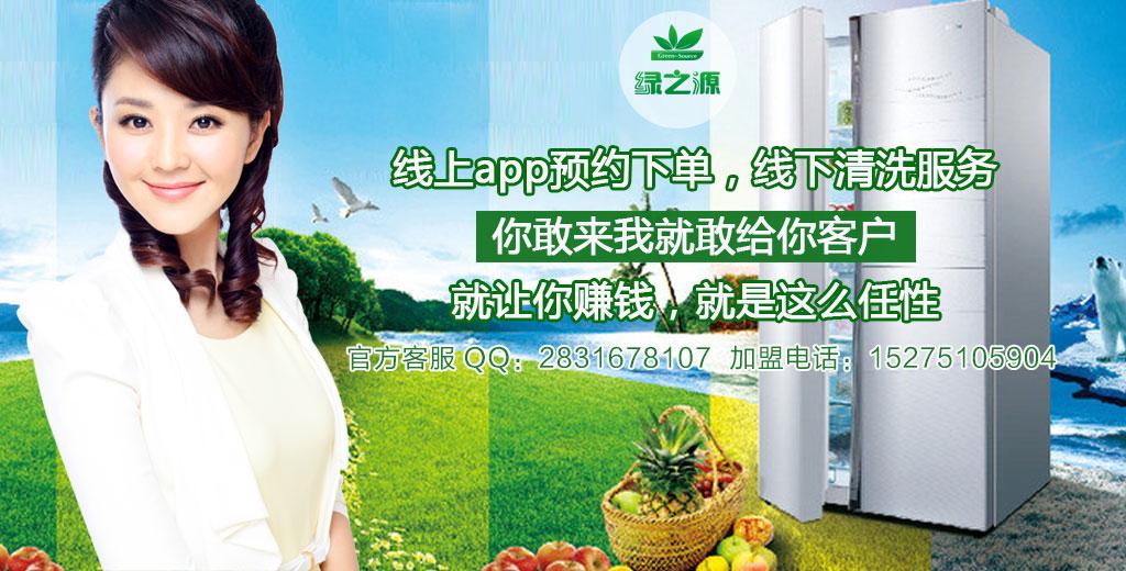 扬州绿之源家政公司加盟让财富在你身边聚拢