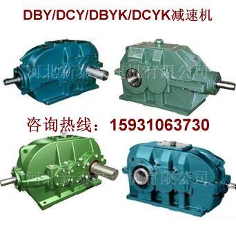 芜湖DCYK800-71减速机在线咨询