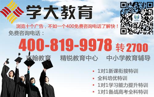 青岛哪家小学数学暑期补习班效果好/三年级数学培训咨询