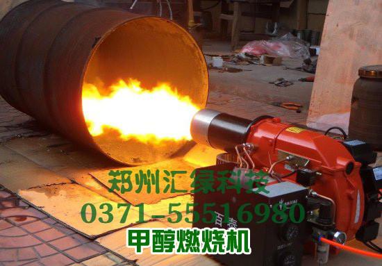 新型锅炉燃料 清洁环保