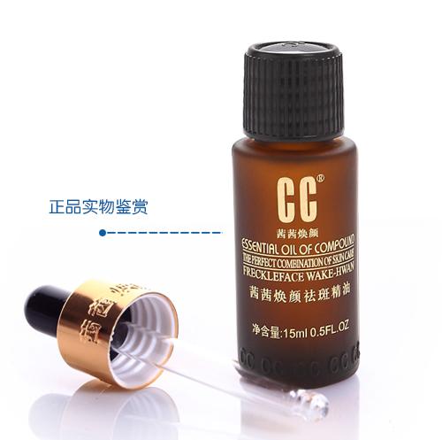 CC精油多少钱一瓶,网上正品订购热线