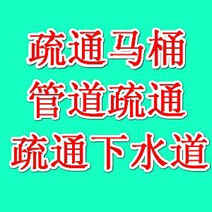 【海淀牡丹园疏通马桶疏通下水道】价格