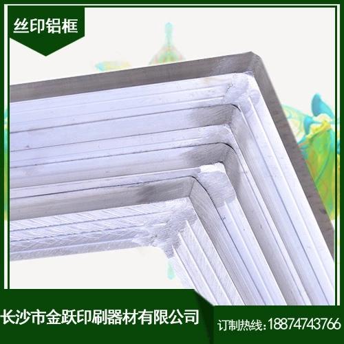 常德印花框 专属于您的印花框 金跃器材给您不一样的质量 18874743766