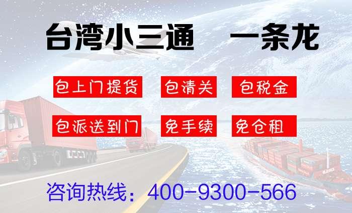 树脂工艺品运输-易碎品台湾海运小三通