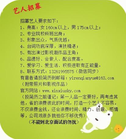 北京娱乐艺人影视经纪传媒公司招募演员歌手