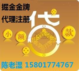 上海全程代理转让互联网金融信息服务有限公