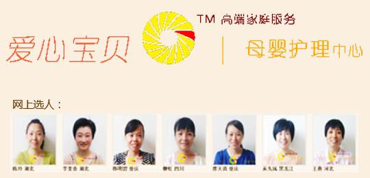 提示上海二季度家政服务指导价出炉!找保姆