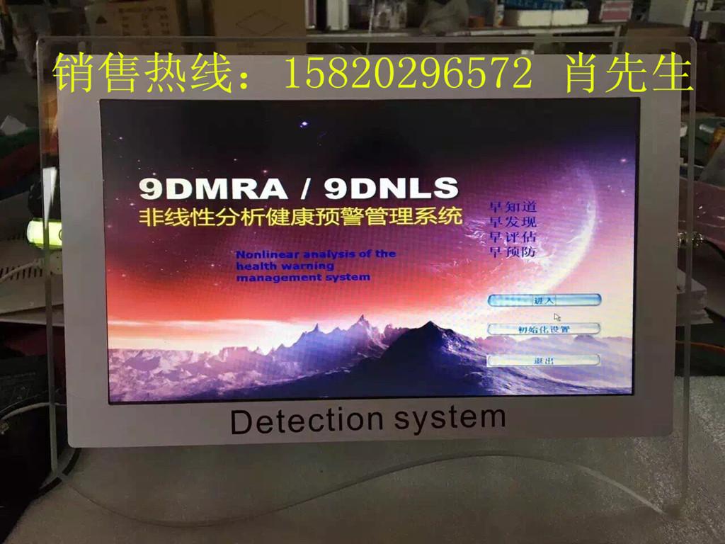 2016年新款9D亚健康检测仪 全身12