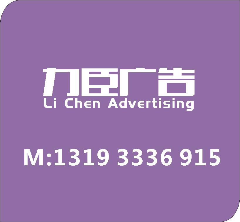 西安北郊广告公司 主营:广告设计,印刷服务,广告制作