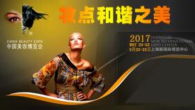 2017上海美博会美容仪器