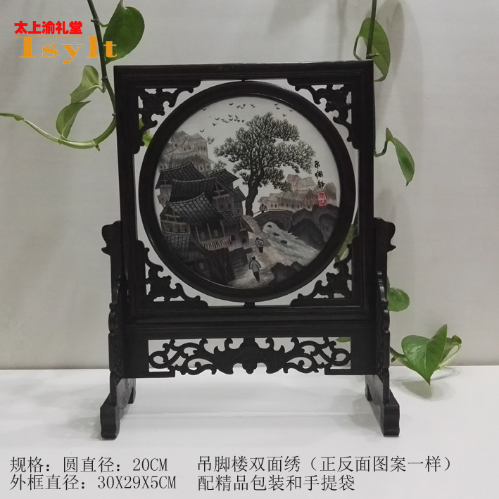 重庆特色纪念品蜀绣礼品工艺品销售商太上渝礼堂