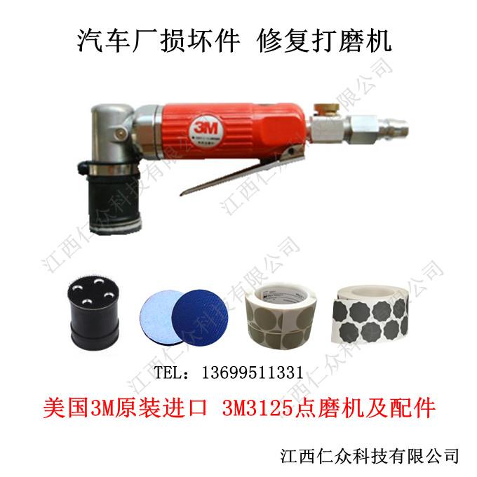 美国3M3125点磨机,气动打磨机