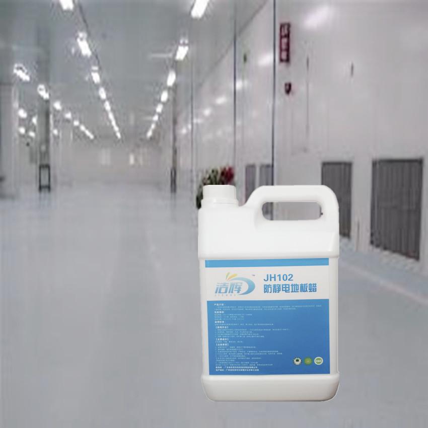 厦门地板常用防静电地板保养蜡防滑耐磨环保