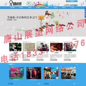 唐山旅游公司网站制作优化推广